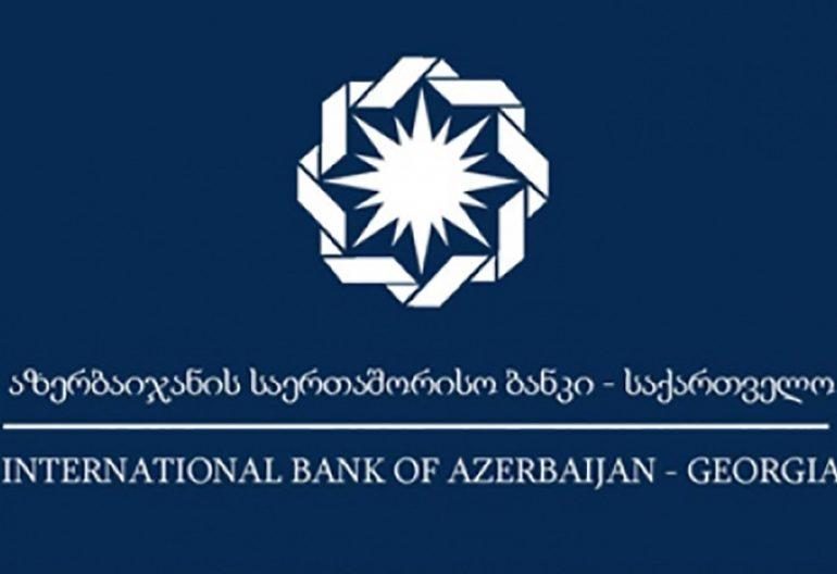აზერბაიჯანის საერთაშორისო ბანკს საქართველოში ლიცენზია გაუუქმდა