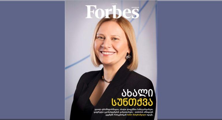 Forbes Georgia. 2020 წლის მარტის ნომერი
