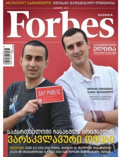 Forbes Georgia. 2015 წლის აპრილის ნომერი