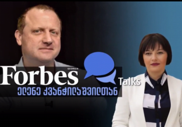 Forbes Talks ელენე კვანჭილაშვილან