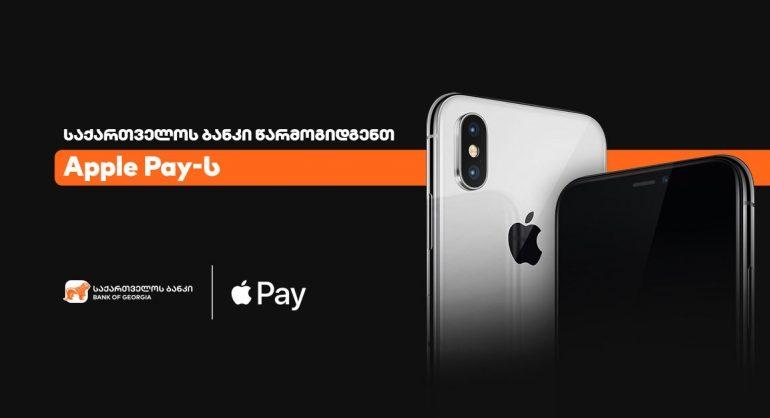 საქართველოს ბანკმა მომხმარებლებისთვის გადახდის სრულყოფილი სისტემა Apple Pay წარადგინა
