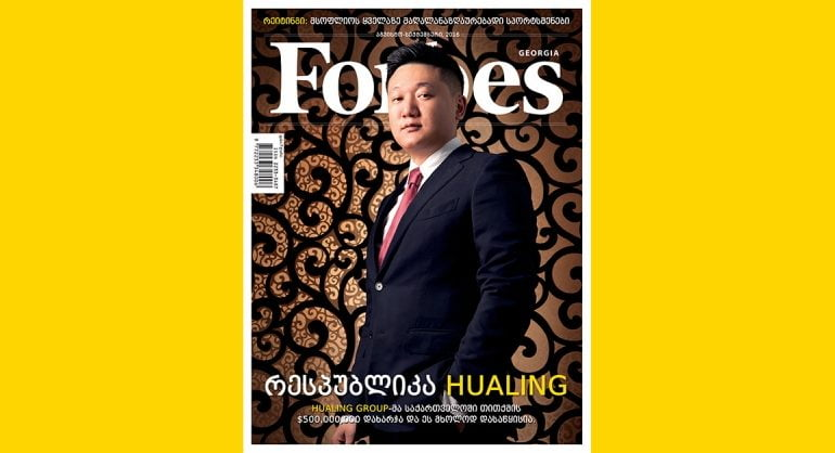 Forbes Georgia. 2016 წლის აგვისტო-სექტემბრის ნომერი