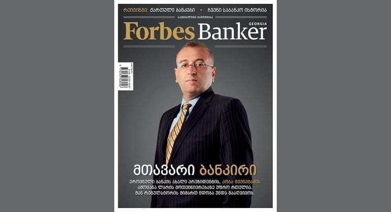 Forbes Banker Georgia-ის პირველი ნომერი