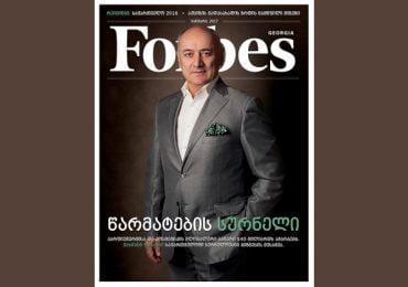 Forbes Georgia. 2017 წლის იანვრის ნომერი