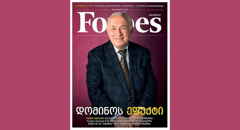 Forbes Georgia. 2019 წლის თებერვლის ნომერი