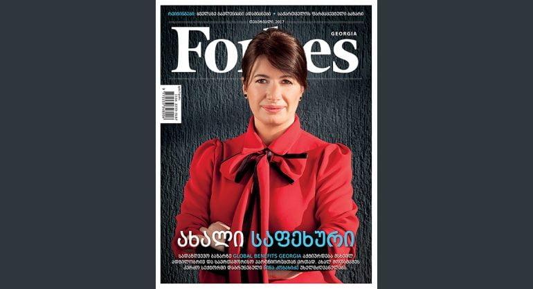 Forbes Georgia. 2017 წლის თებერვლის ნომერი