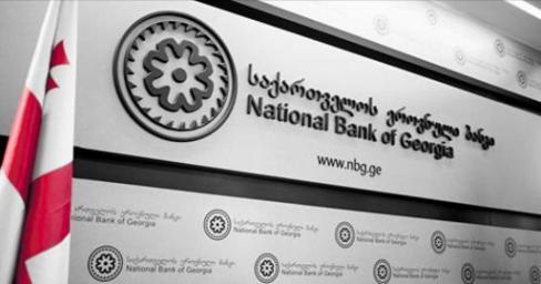 ეროვნულმა ბანკმა რეფინანსირების განაკვეთი 7 პროცენტამდე შეამცირა