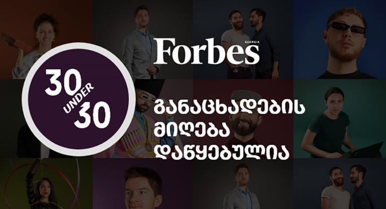 Forbes 30 Under 30: 2019, Georgia - განაცხადების მიღება დაწყებულია