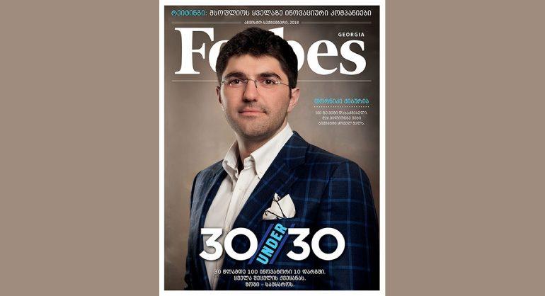 Forbes Georgia. 2018 წლის აგვისტო-სექტემბრის ნომერი