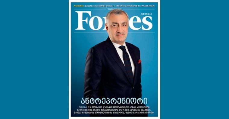 Forbes Georgia. 2017 წლის დეკემბრის ნომერი