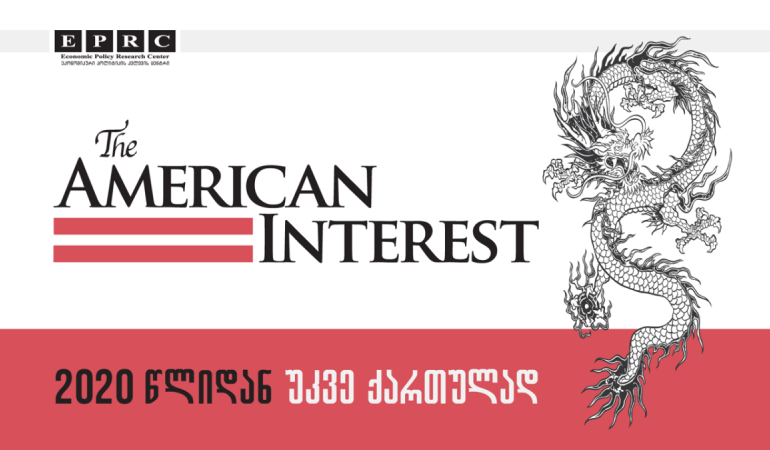 The American Interest - Launch of the Georgian Edition