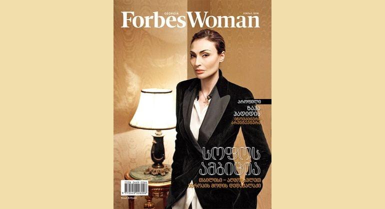 Forbes Woman Georgia. 2016 წლის ივნისის ნომერი