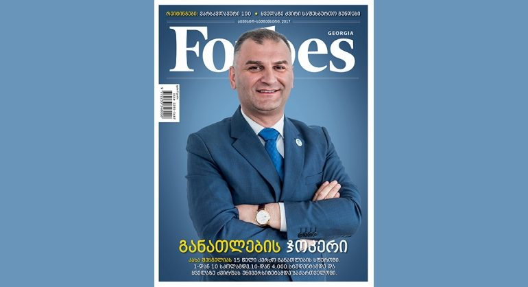 Forbes Georgia. 2017 წლის აგვისტო-სექტემბრის ნომერი
