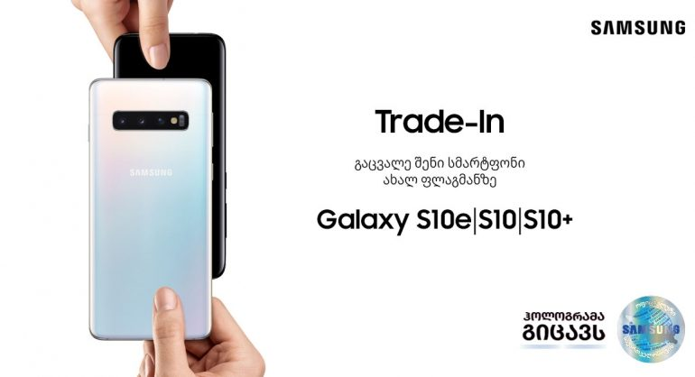 Trade-In აქცია - გადაცვალე შენი სმარტფონი სამსუნგის უახლეს Galaxy S10-ზე
