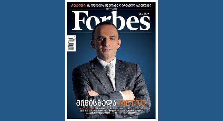 Forbes Georgia. 2016 წლის ივლისის ნომერი