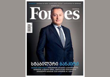 Forbes Georgia. 2016 წლის ნოემბრის ნომერი