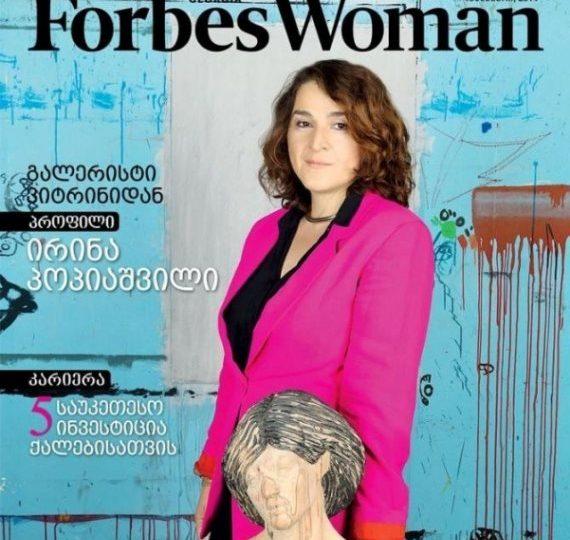 Forbes Woman Georgia-ს პირველი ნომერი