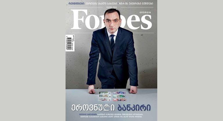 Forbes Georgia. 2016 წლის მარტის ნომერი