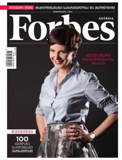 Forbes Georgia. სექტემბრის ნომერი