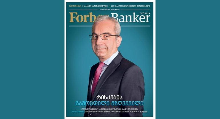 Forbes Banker Georgia-ის მეორე ნომერი
