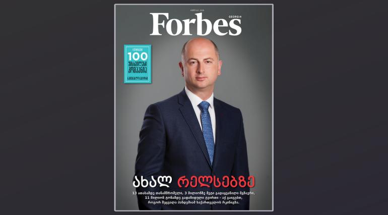 Forbes Georgia. 2020 წლის ივლისის ნომერი