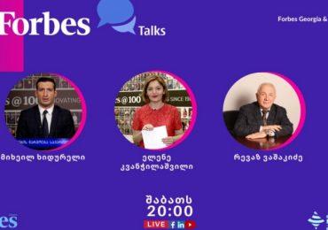 Forbes Talks ელენე კვანჭილაშვილთან ერთად