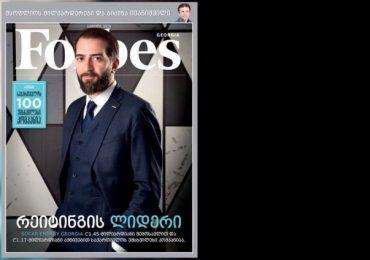 Forbes Georgia-ს 2019 წლის აპრილის ნომერი