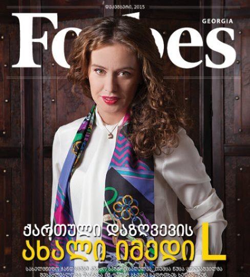 Forbes Georgia. 2015 წლის დეკემბრის ნომერი