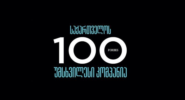 საქართველოს 100 უმსხვილესი კომპანია