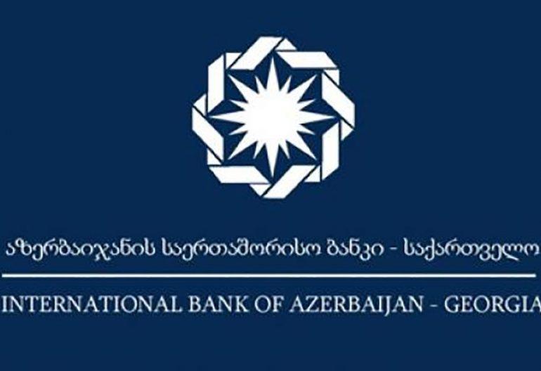 აზერბაიჯანის საერთაშორისო ბანკი საქართველოს ტოვებს
