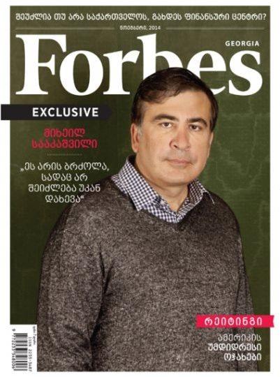 Forbes Georgia. ნოემბრის ნომერი