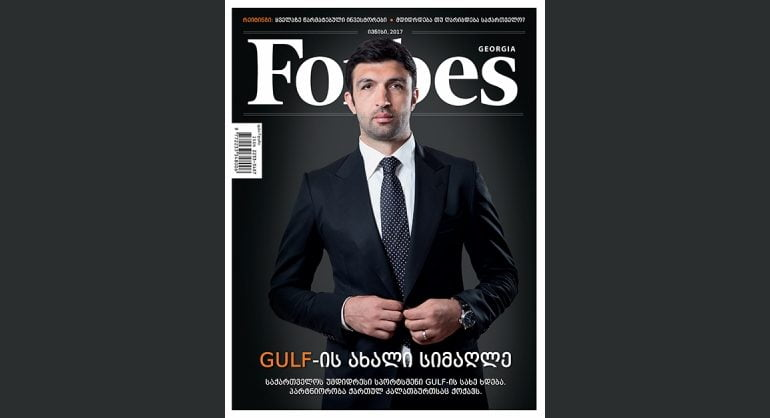 Forbes Georgia. 2017 წლის ივნისის ნომერი