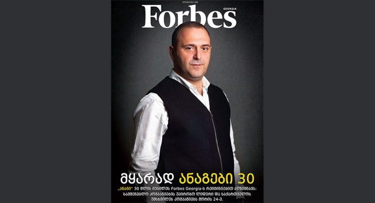 Forbes Georgia. 2019 წლის ნოემბრის ნომერი