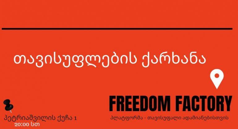 """""""თავისუფლების ქარხანა"""" - თავისუფლების ახალი ეკოსისტემა თბილისში"""