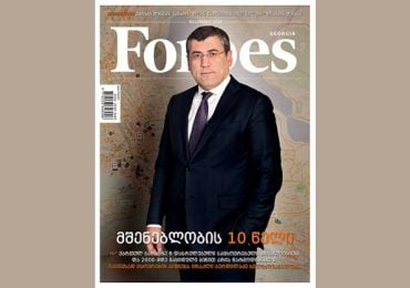 Forbes Georgia. 2016 წლის დეკემბრის ნომერი