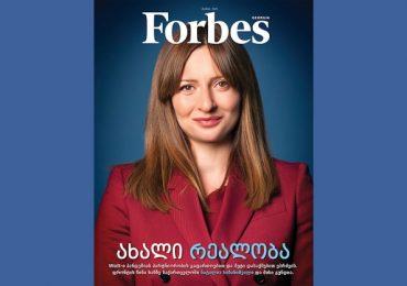 Forbes Georgia. 2020 წლის მაისის ნომერი