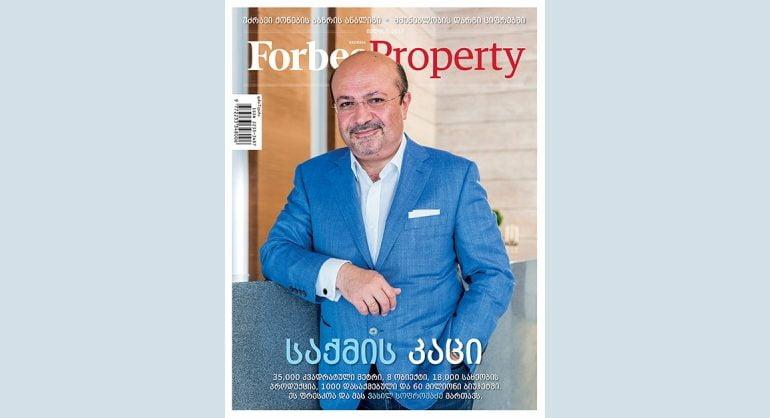 Forbes Georgia. 2017 წლის ივლისის ნომერი - Forbes Property