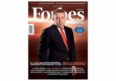 Forbes Georgia. 2016 წლის ოქტომბრის ნომერი