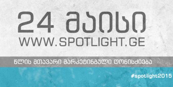 ქართული მარკეტინგული ღონისძიება Spotlight–ი 24 მაისს მესამედ ჩატარდება