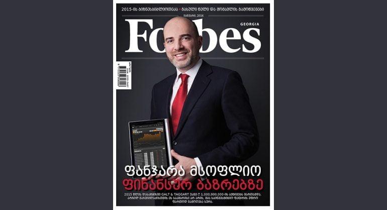 Forbes Georgia. 2016 წლის იანვრის ნომერი