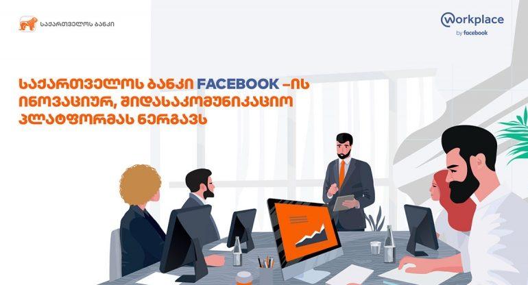 საქართველოს ბანკი თანამშრომლებისთვის საკომუნიკაციო პლატფორმას Workplace-ს ნერგავს