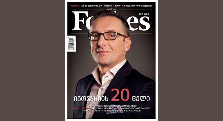 Forbes Georgia. 2017 წლის მარტის ნომერი
