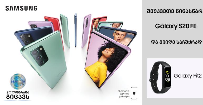 Samsung Galaxy S20 FE (Fan Edition) წინასწარი შეკვეთები უკვე დაიწყო