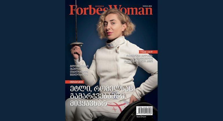 Forbes Woman Georgia. 2018 წლის ივნისის ნომერი