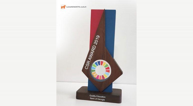 """საქართველოს ბანკმა """"CSR ჯილდო 2019"""" მიიღო"""