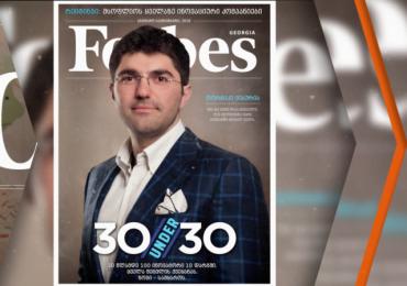 Forbes Georgia-ს 2018 წლის აგვისტო-სექტემბრის ნომერი