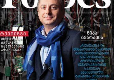 Forbes Georgia. 2015 წლის თებერვლის ნომერი