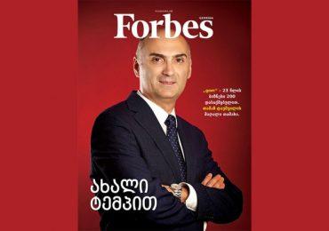 Forbes Georgia. 2019 წლის დეკემბრის ნომერი