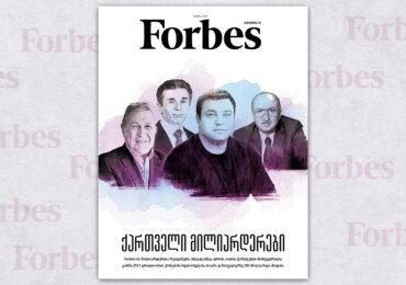 Forbes Georgia | 2021 წლის მაისის ნომერი