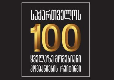 საქართველოს ტოპ-100 ყველაზე მოგებიანი კომპანია